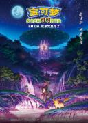 宝可梦:皮卡丘和可可的冒险