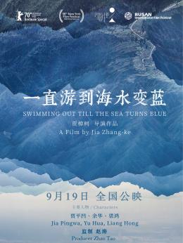 一直游到海(hai)水變藍(lan)