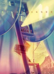 第十一届北京国际电影节