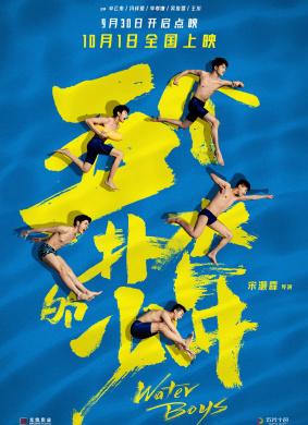 五个扑水的少年中国版