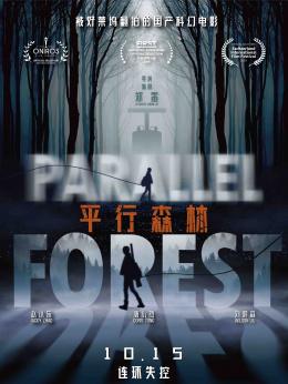 平(ping)行森林