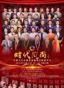 时代风尚——中国文艺志愿者崇德尚艺特别节目