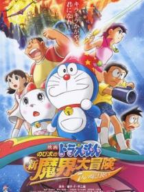 哆啦A梦·大雄的奇幻大冒险