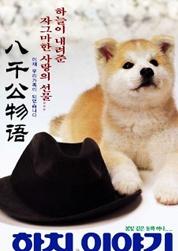 八公犬的故事