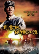 彭雪枫纵横江淮