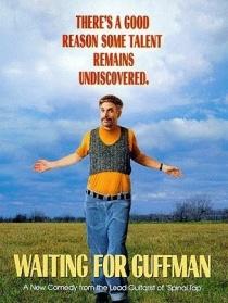 等待古夫曼