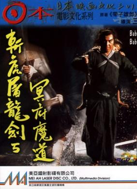 斩虎屠龙剑 5 - 冥府魔道