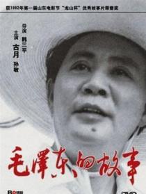 毛泽东的故事