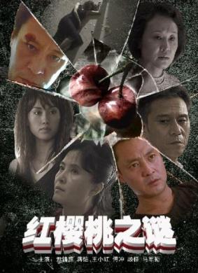 红樱桃之谜