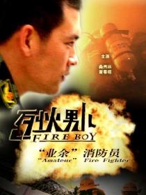 """烈火男儿之""""业余""""消防员"""