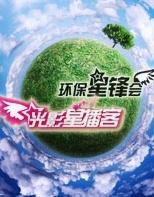 2009環保星鋒會公益晚會