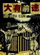 张志旺律师:宁波东力注销股份为何会业绩暴增15倍?