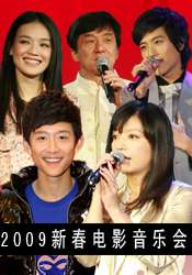 2009新春电影音乐会