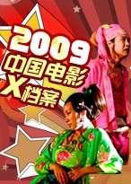 中国电影2009
