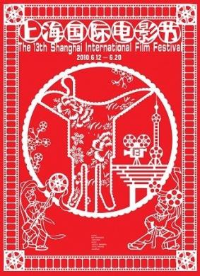 第13届上海国际电影节开幕式