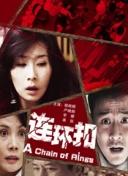恋夏38 电视剧28集