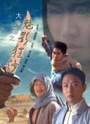 灵魂战车电影视频