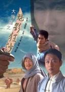 大海道之魅影狂沙