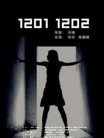 1201.1202