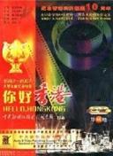 2014中国茶叶博览会在山东济南举行