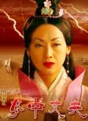 大汉风之女中丈夫
