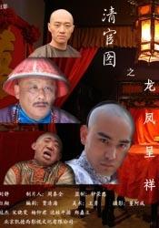 清官图之龙凤呈祥