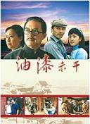李连杰成龙警察电影大全