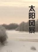 英媒:加拿大鹅靠中国市场续命?