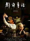 JAMA子刊:中国1/4中青年人患高血压