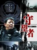 黑龙江省人大城环委原副主任委员李久春被查