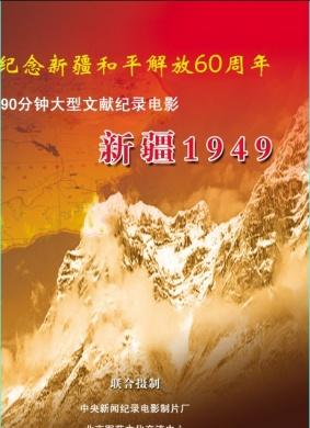 新疆1949