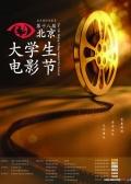 第18屆北京大學生電影節頒獎典禮