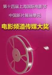 電影頻道傳媒大獎
