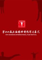 第14屆上海國際電影節閉幕頒獎典禮