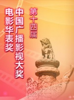 第十四届电影华表奖颁奖典礼