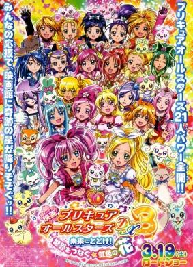 光之美少女全明星豪华篇DX3:传达到未来!连结世界☆彩虹之花!