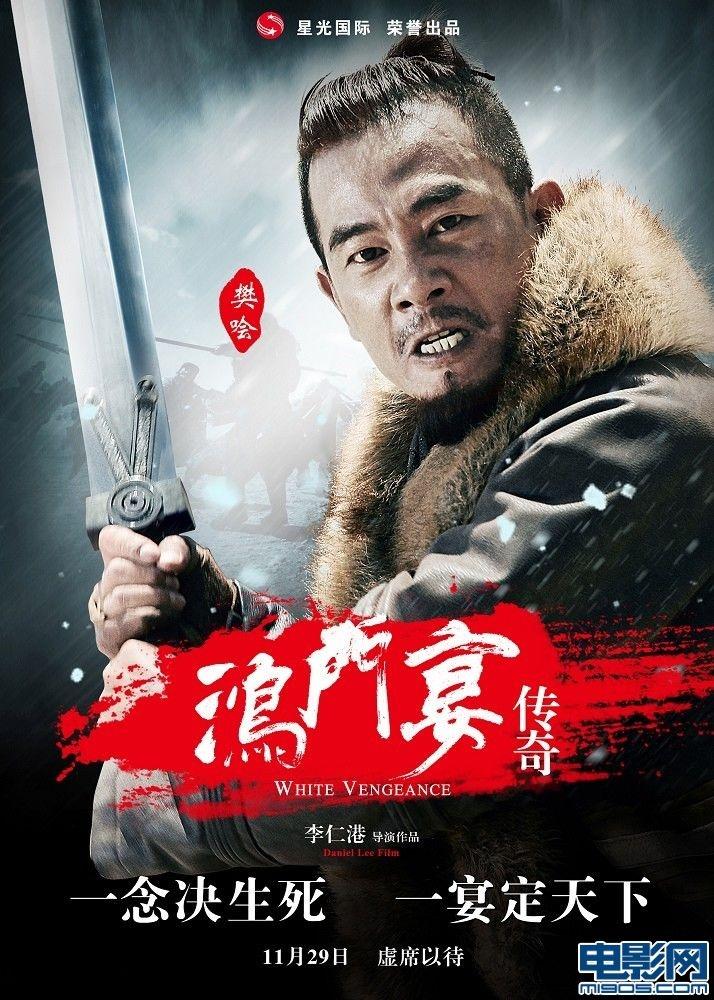 少年神_鸿门宴传奇_电影海报_图集_电影网_1905.com