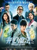《开心魔法》首映礼