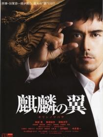 剧场版新参者:麒麟之翼