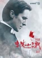 《金陵十三钗》首映礼