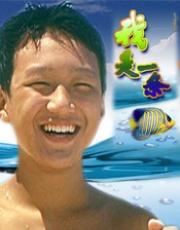 我是一条鱼