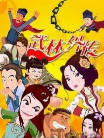 武林外传动画版