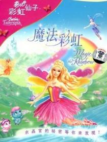 芭比梦幻仙境之魔法彩虹