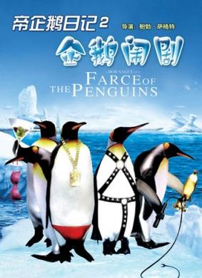 企鹅日记2