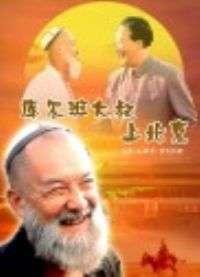 库尔班大叔上北京