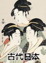 世界历史-古代日本
