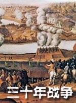 世界历史-三十年战争