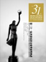 第31届香港电影金像奖颁奖典礼(粤语版)