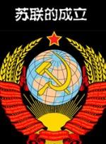世界历史-苏联的成立