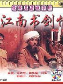 江南书剑情